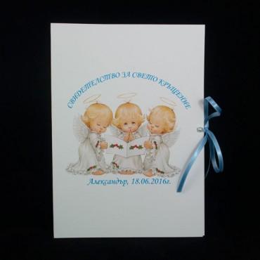 Папка за кръщелно свидетелство 03