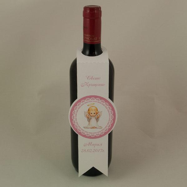 Украса за кръщелно вино 03