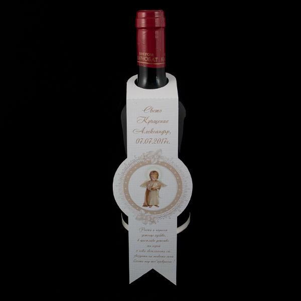 Украса за кръщелно вино 04