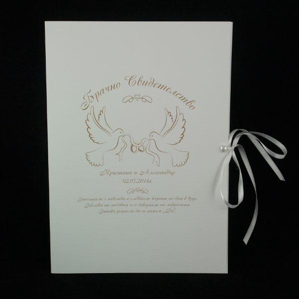 Папка за брачно свидетелство 01