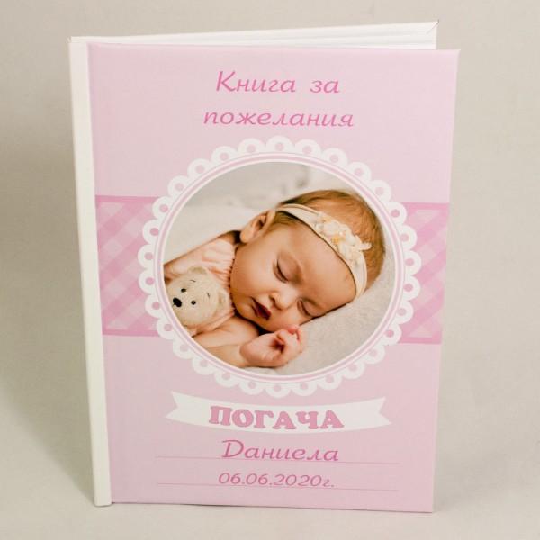 Книга за пожелания за бебешка погача 01