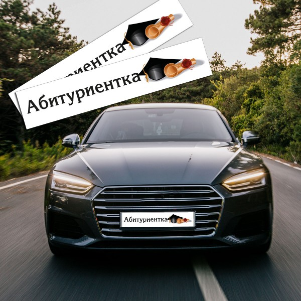 Стикери за автомобилни номера Абитуриентка 01 (комплект 2 бр.)