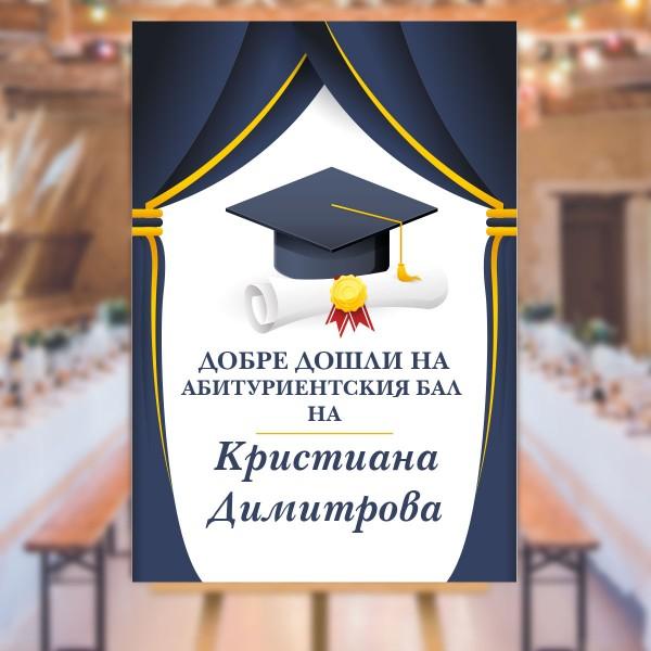 Табела Добре дошли за абитуриентски бал 02