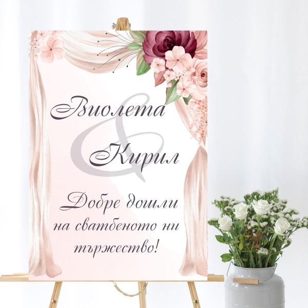 Сватбена табела Добре дошли / Welcome board 04