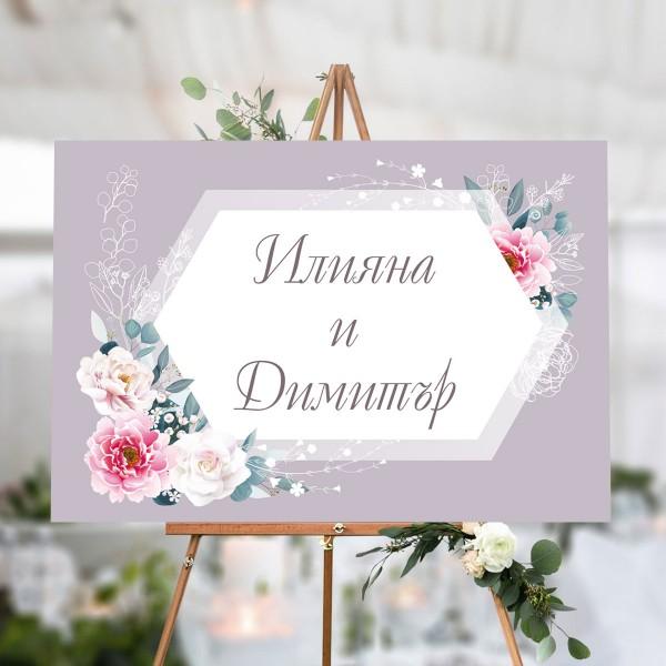 Сватбена табела Добре дошли / Welcome board 01
