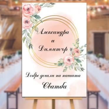 Сватбена табела Добре дошли / Welcome board 02