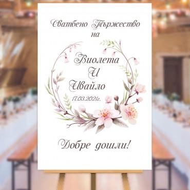 Сватбена табела Добре дошли / Welcome board 03