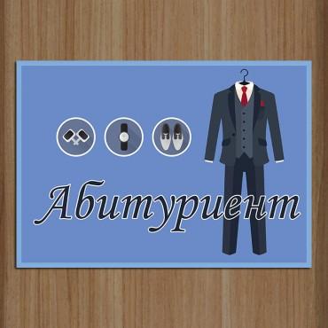 Табела за врата Абитуриент 01