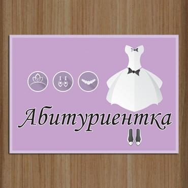 Табела за врата Абитуриентка 01