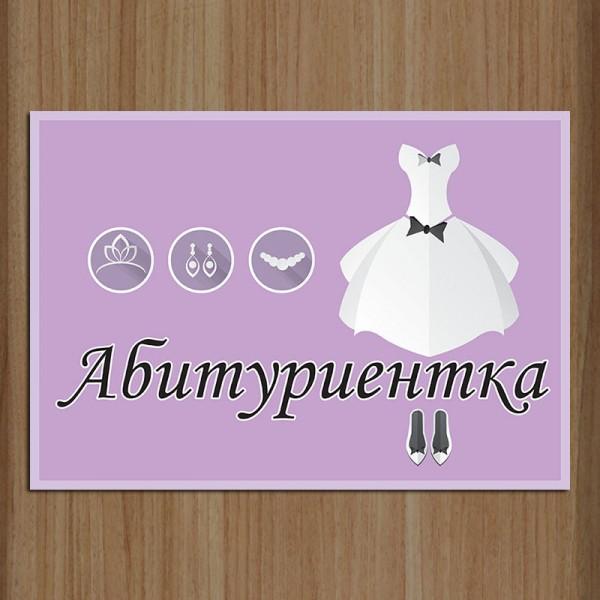 """Табела за врата """"Абитуриентка"""" 01"""