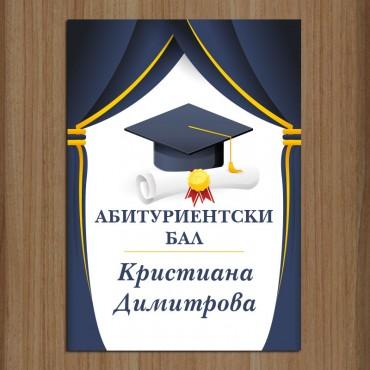 Табела за врата Абитуриентски бал 02