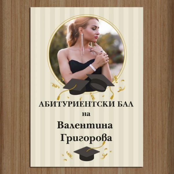 Табела за врата Абитуриентски бал 03