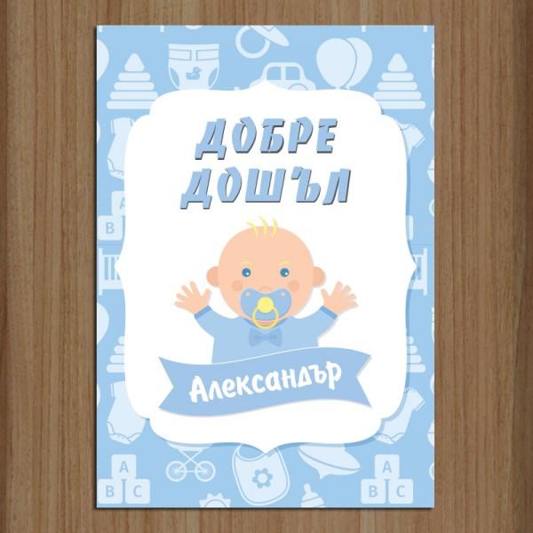 Табела  за врата Добре дошло бебе 03