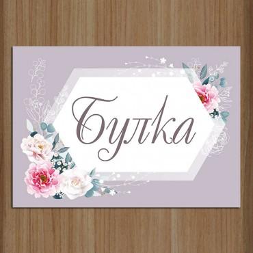 """Табела за врата """"Булка"""" 01"""