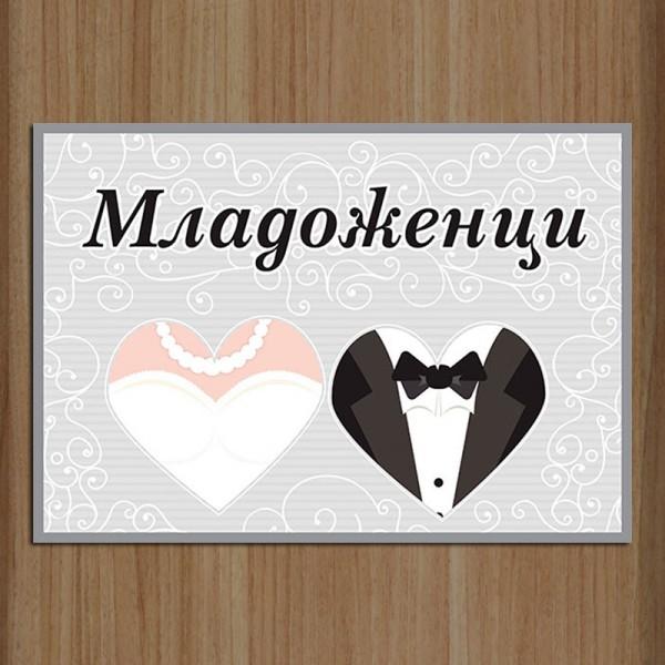 """Табела за врата """"Младоженци"""" 01"""