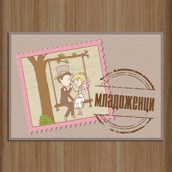 """Табела за врата """"Младоженци"""" 02"""