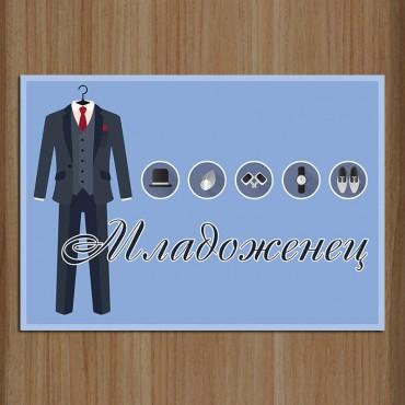 Табела Младоженец 02