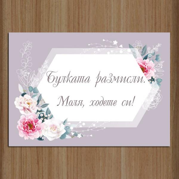 Табела за врата с надпис по поръчка 01
