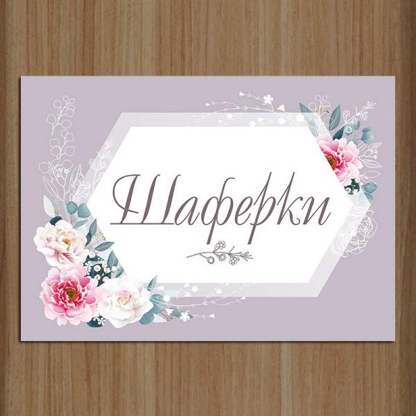 """Табела  за врата """"Шаферки"""" 01"""