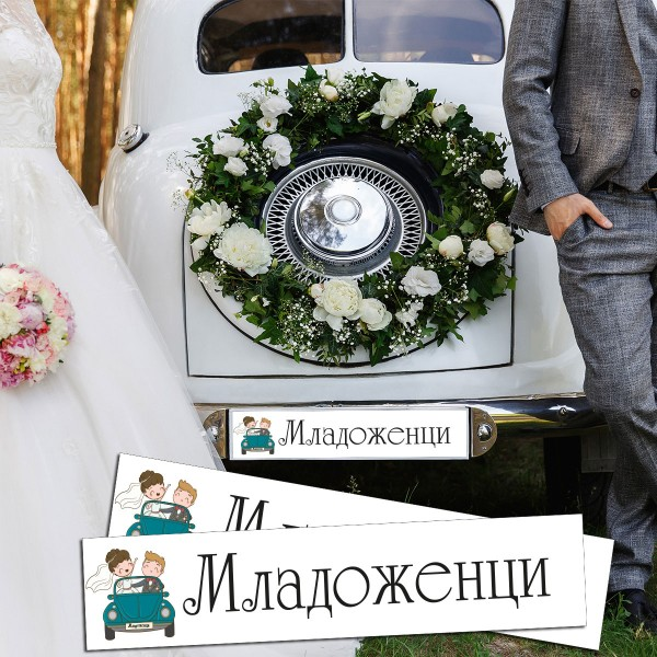 Сватбени стикери за автомобилни номера 01