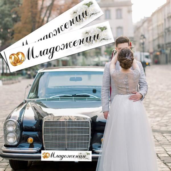 Сватбени стикери за автомобилни номера 02
