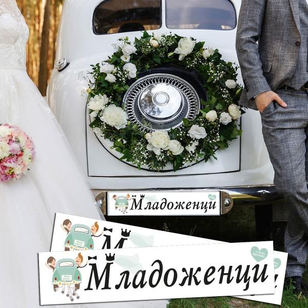 Сватбени стикери за автомобилни номера 07