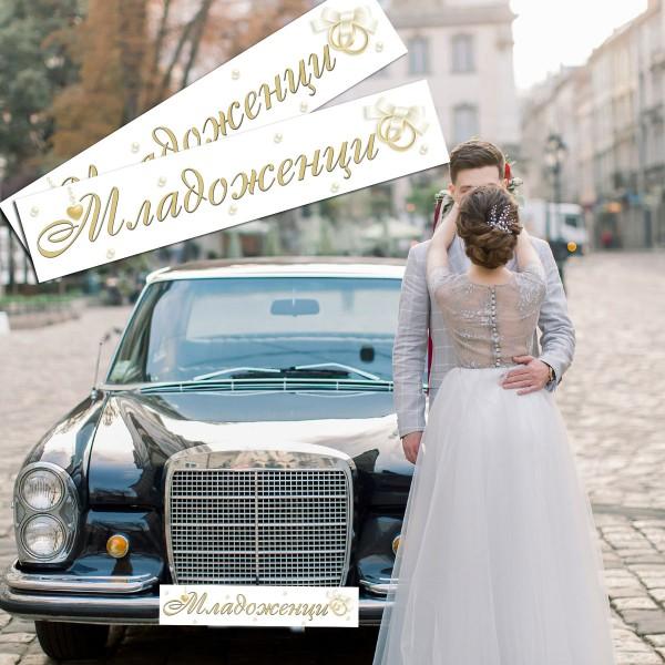 Сватбени стикери за автомобилни номера 08