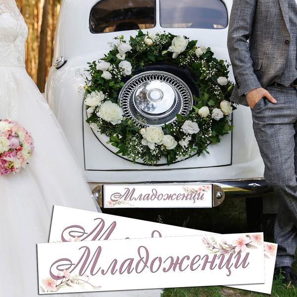 Сватбени стикери за автомобилни номера 09