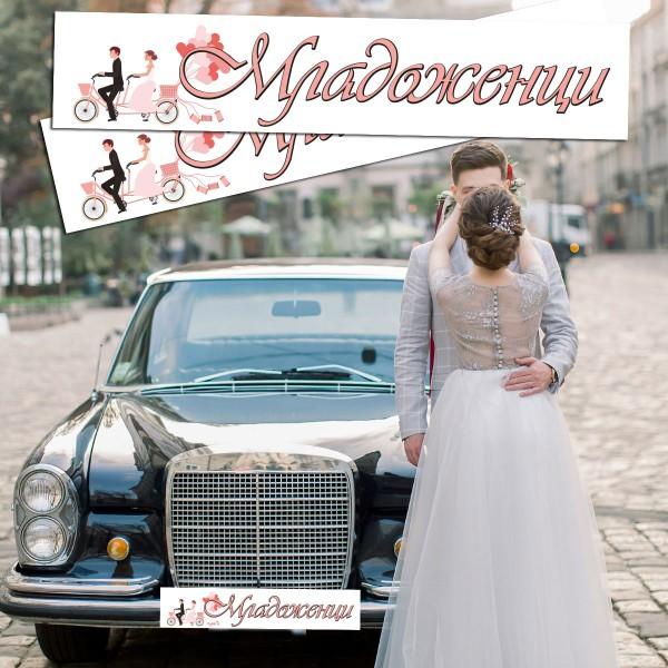 Сватбени стикери за автомобилни номера 10