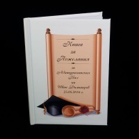 Книга за пожелания за абитуриент 08