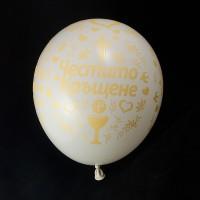 "Балон ""Честито Кръщене"""